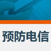 预防电信网络诈骗小知识ppt模板