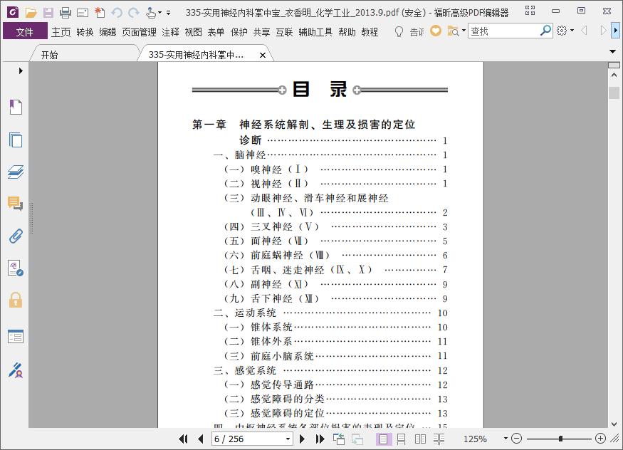 实用神经内科掌中宝pdf截图0