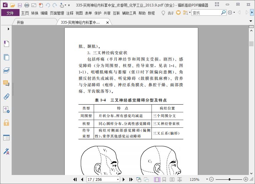 实用神经内科掌中宝pdf截图1