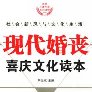 现代婚丧喜庆文化读本pdf