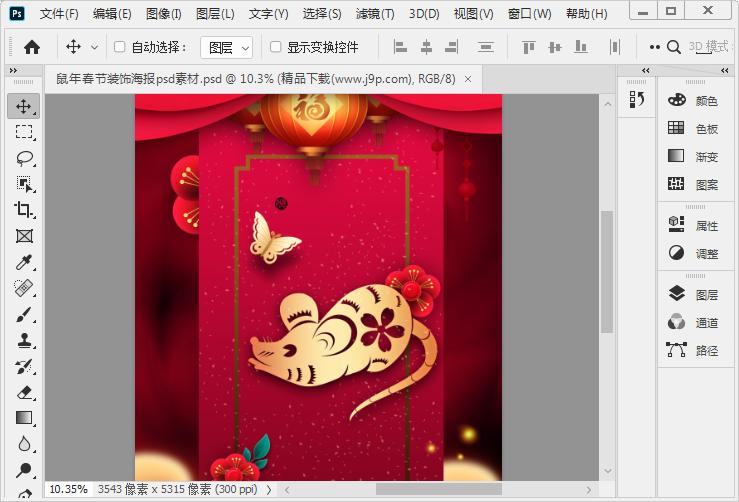 2020鼠年春节装饰海报PSD分层素材截图0