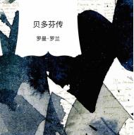 名人传pdf下载