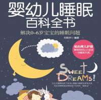 婴幼儿睡眠百科全书pdf