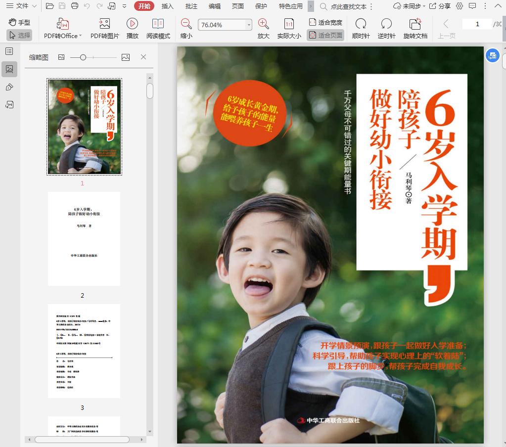 6岁入学期,陪孩子做好幼小衔接pdf截图0