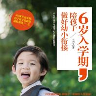 6岁入学期,陪孩子做好幼小衔接pdf