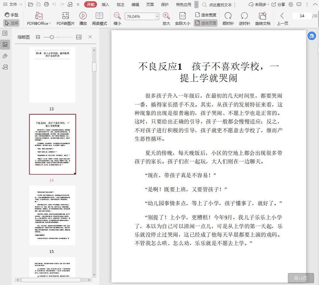 6岁入学期,陪孩子做好幼小衔接pdf截图1
