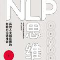 NLP思维:高效人士都在用的影响力沟通技能PDF电子书