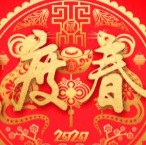 2020欢度春节海报psd素材
