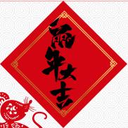 鼠年新春习俗祝福语ppt模板