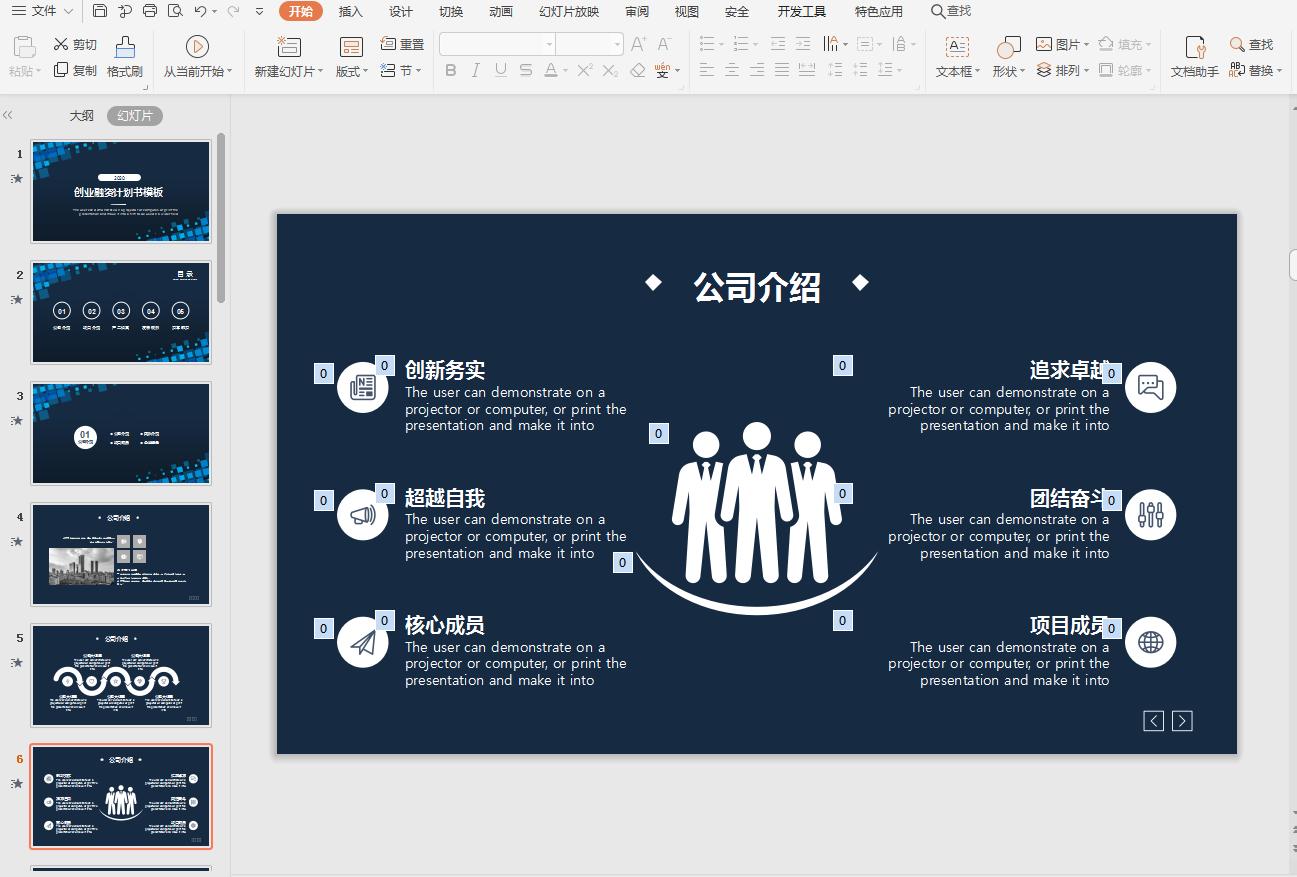 蓝色背景创业融资计划书PPT模板截图1