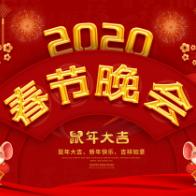 2020春节晚会背景PSD素材