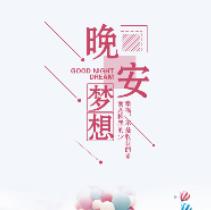 晚安梦想励志海报PSD素材