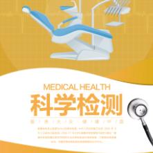 健康体检宣传设计PSD素材