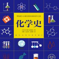 化学史pdf下载