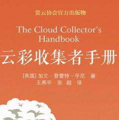 云彩收集者手册pdf下载