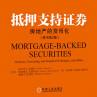 抵押支持证券:房地产的货币化原书第2版