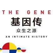 基因传pdf