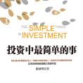 投资中最简单的事pdf免费下载