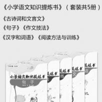 小学语文知识提炼书pdf