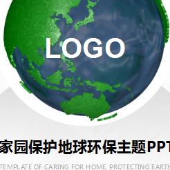 爱护家园保护地球环保主题ppt模板
