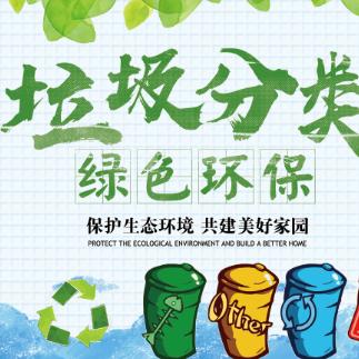 垃圾分类绿色环保宣传psd素材