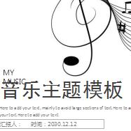 简洁音符音乐主题PPT模板