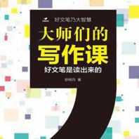 大师们的写作课pdf免费下载