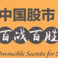 中国股市百战百胜的诀窍pdf电子书