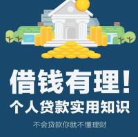 借钱有理个人贷款实用知识pdf