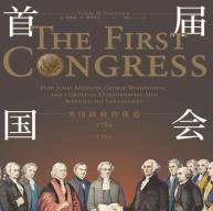首届国会pdf