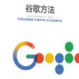 谷歌方法PDF