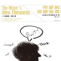 作家的灵感宝库pdf下载