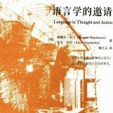语言学的邀请pdf下载电子书