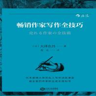 畅销作家写作全技巧pdf