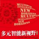 多元智能新视野pdf电子书
