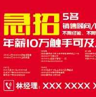 汽车4S店招聘海报设计PSD素材