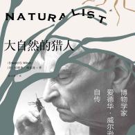 大自然的猎人pdf