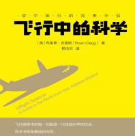 飞行中的科学pdf