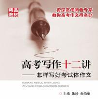 高考写作十二讲pdf