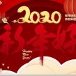 2020年新年好海报PSD素材