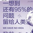 一想到还有95%的问题留给人类pdf下载