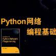 Python网络编程基础pdf下载中文版