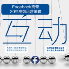互动:Facebook高管20年高效运营策略电子书