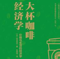 大杯咖啡经济学pdf下载