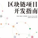 区块链项目开发指南pdf下载电子版