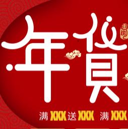 喜庆年货节海报PSD素材下载