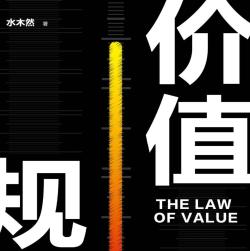 价值规律水木然pdf电子书下载