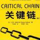 关键链下载pdf电子书