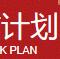 喜庆春节主题新年工作计划ppt模板