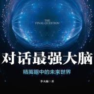 对话最强大脑:精英眼中的未来世界pdf电子书